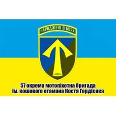 Прапор 57 ОМПБр ім. кошового отамана Костя Гордієнка з новим шевроном Народжені в боях