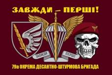 Прапор 79 ОДШБр череп в береті