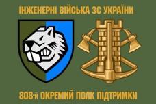 Прапор 808 Окремий Полк Підтримки Інженерні Війська ЗС України Зелений