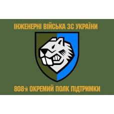 Прапор 808 Окремий Полк Підтримки Інженерні Війська ЗС України