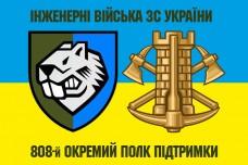 Прапор 808 Окремий Полк Підтримки Інженерні Війська ЗСУ 2 знаки