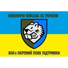 Прапор 808 Окремий Полк Підтримки Інженерні Війська ЗСУ