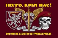 Прапор 80 ОДШБр череп в береті
