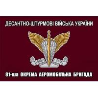 Прапор 81 бригада ДШВ марун з емблемою ДШВ