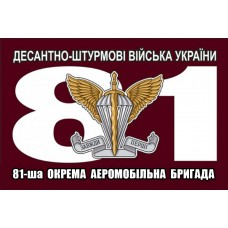 Прапор 81-ша окрема аеромобільна бригада ДШВ марун