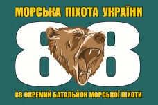 Купить Прапор 88 ОБМП  в интернет-магазине Каптерка в Киеве и Украине