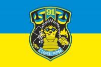 Прапор 91 окремий полк оперативного забезпечення Сталеві нерви