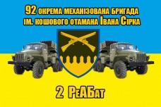Прапор 92 ОМБр 2 РеАБат