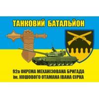 Прапор 92 ОМБр Танковий батальйон