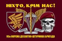 Прапор 95 ОДШБр череп в береті