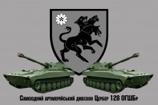 Прапор САДн Цербер 128 ОГШБр з САУ