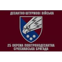 Прапор 25 Окрема Повітрянодесантна Січеславська Бригада ДШВ