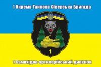 Прапор 1 Окрема Танкова Сіверська Бригада ЗСУ 1 самохідно-артилерійський дивізіон