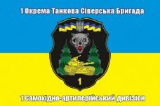 Купить Прапор 1 Окрема Танкова Сіверська Бригада ЗСУ 1 самохідно-артилерійський дивізіон в интернет-магазине Каптерка в Киеве и Украине