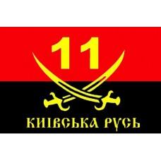 "Прапор 11 Батальйон ""Київська Русь"" червоно чорний"