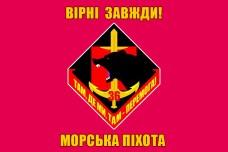 Прапор 36 ОБрМП малиновий