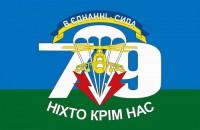79 Бригада ВДВ прапор з девізом В Єднанні Сила