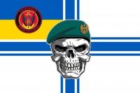 Прапор Морська Піхота України (ВМСУ) Череп в береті