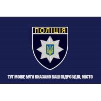 Прапор Поліції з шевроном Напис на замовлення