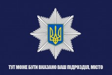 Купить Прапор Поліція з написом на замовлення в интернет-магазине Каптерка в Киеве и Украине