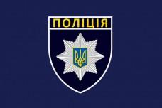 Прапор Поліції з шевроном