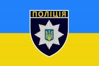 Прапор Поліція України