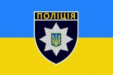Купить Прапор Поліція України в интернет-магазине Каптерка в Киеве и Украине