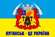 Прапор Луганськ - це Україна