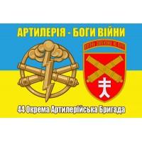 Прапор 44 ОАБр Артилерія - Боги Війни