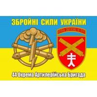 Прапор 44 ОАБр ЗСУ