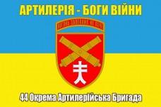 Прапор 44 Окрема Артилерійська Бригада з новим знаком бригади Артилерія Боги Війни