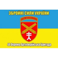 Прапор 44 Окрема Артилерійська Бригада з новим знаком бригади