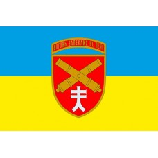 Прапор 44 Окрема Артилерійська Бригада ЗСУ з новим знаком бригади