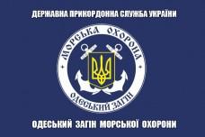Прапор Одеський загін морської охорони ДПСУ