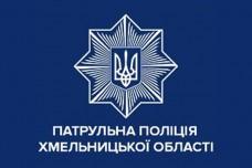 Прапор Патрульна поліція Хмельницької області