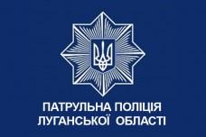Прапор Патрульна поліція Луганської області