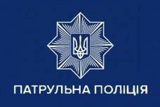 Купить Прапор Патрульна поліція  в интернет-магазине Каптерка в Киеве и Украине