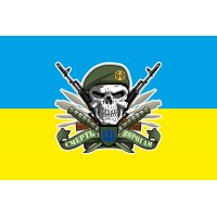 Прапор Піхота ЗСУ Смерть ворогам!