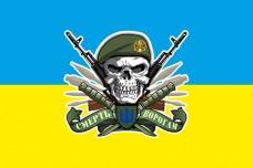 Купить Прапор Піхота ЗСУ Смерть ворогам! в интернет-магазине Каптерка в Киеве и Украине