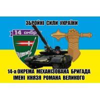 Прапор 14 ОМБр - Танковий батальйон