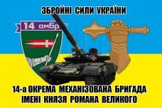 Купить Прапор 14 ОМБр - Танковий батальйон в интернет-магазине Каптерка в Киеве и Украине