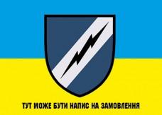 Прапор 19 окремий полк радіо і радіотехнічної розвідки напис на замовлення
