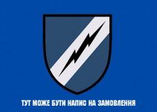 Прапор 19 окремий полк радіо і радіотехнічної розвідки Синій з написом на замовлення