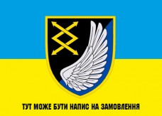 Прапор 31 окремий полк зв'язку і управління напис на замовлення