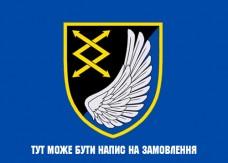Прапор 31 окремий полк зв'язку і управління напис на замовлення Синій