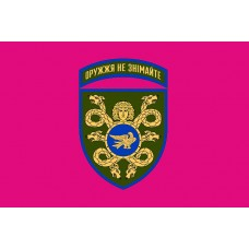Прапор 53 ОМБр з новим знаком Оружжя не знімайте (Малиновий)