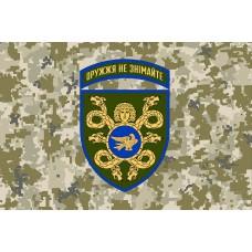 Прапор 53 ОМБр з новим знаком Оружжя не знімайте (піксель)