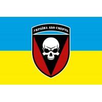 Прапор 72 ОМБР