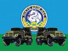 Прапор 80 бригада ВДВ України РЕАБАТР