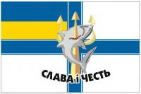 Прапор 801 окремий загін боротьби з підводними диверсійними силами та засобамиВМСУ